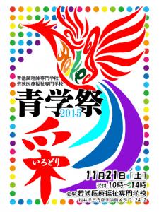 2015 青学祭